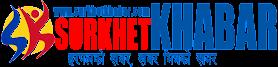 Surkhet Khabar - सुर्खेत खबर । Nepal's No. 1 News Portal Website.