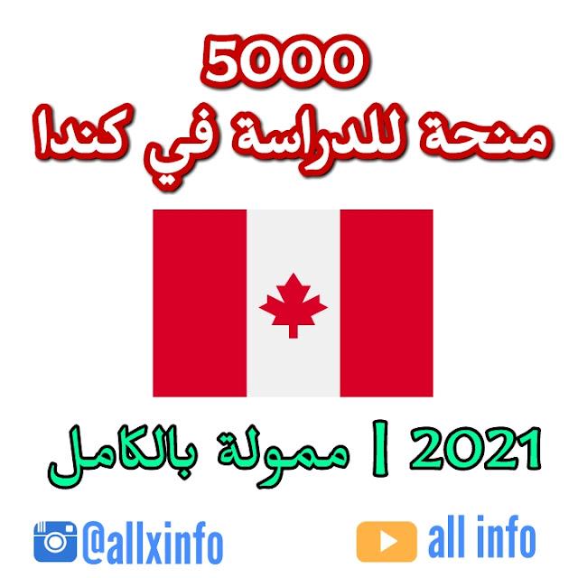 منح 5000 للدراسة في كندا 2021 | ممول بالكامل