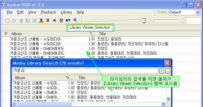 푸바 Foobar200 - 음악 검색 - 라이브러리 설정과 검색하는 방법