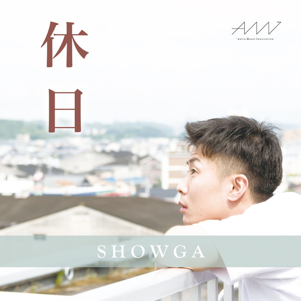 [Single] SHOWGA – 休日 (2016.07.20/MP3/RAR)