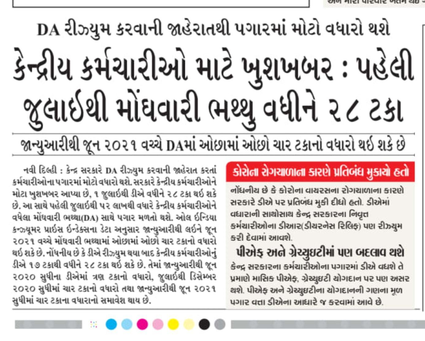 http://www.pravinvankar.in/2021/04/da-babat-mahtvapurn-samachar-par-ek.html