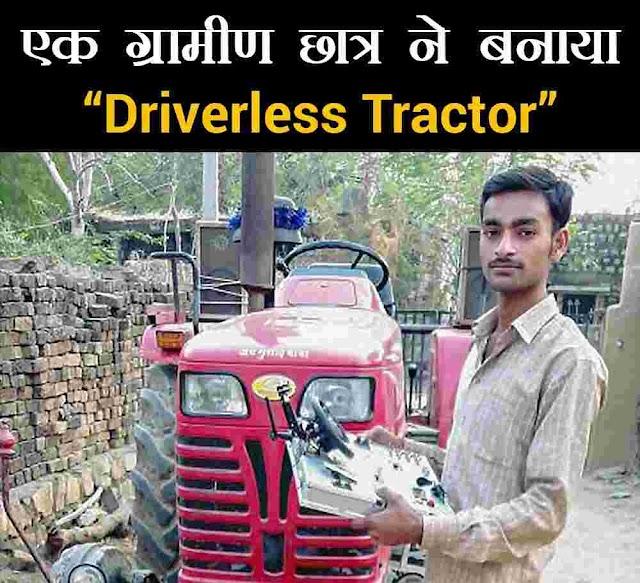 एक ग्रामीण छात्र ने बनाया Driverless Tractor भारतीय सेना के लिऐ करना है कुछ खास
