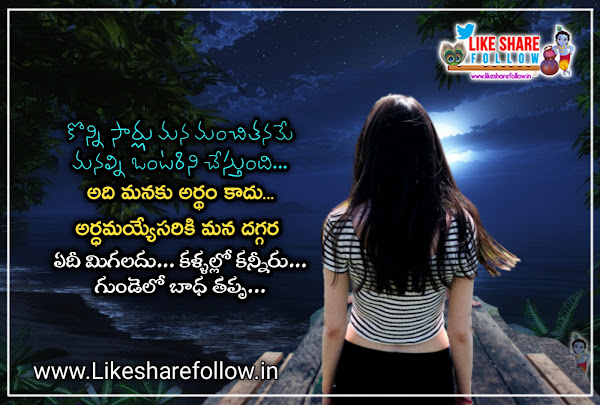 heart-touching-real-life-sad-love-quotes-in-Telugu