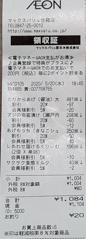 マックスバリュ 世羅店 2020/5/20 のレシート