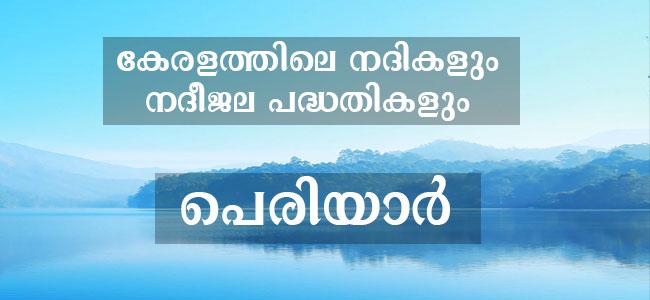 Rivers in Kerala Periyar PSC Study Notes