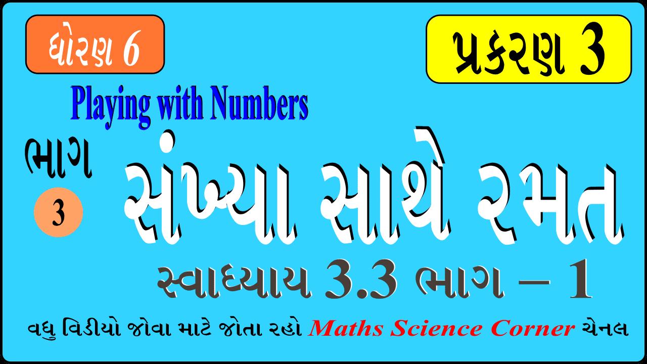 Maths Std 6 Ch 3 Ex 3.3 Part 1 Video