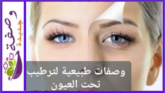 ترطيب تحت العين بشكل طبيعي، كريم ترطيب العين المجرب، تجاعيد تحت العين عند الضحك و علاجها،كريم ترطيب تحت العين قبل المكياج فعال