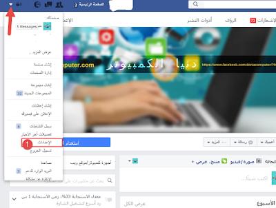 ايقاف إشعارات البث المباشر للفيديو في الفيسبوك