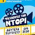 Συνεχίζεται το Φεστιβάλ θερινού σινεμά στο Λαδοχώρι