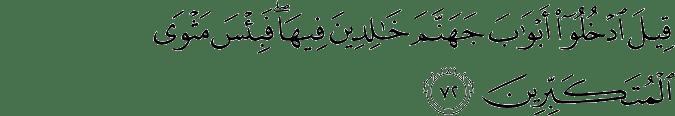 Surat Az-Zumar ayat 72