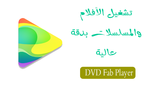 مشغل الوسائط DVDFab Player 5