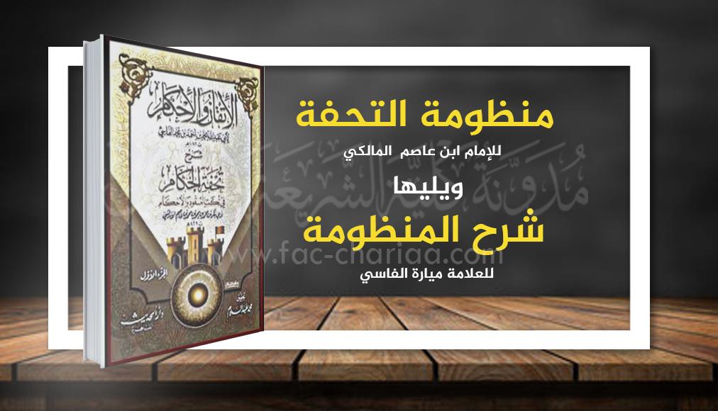 منظومة تحفة الحكام للإمام ابن عاصم المعتمدة في مادة فقه الأسرة