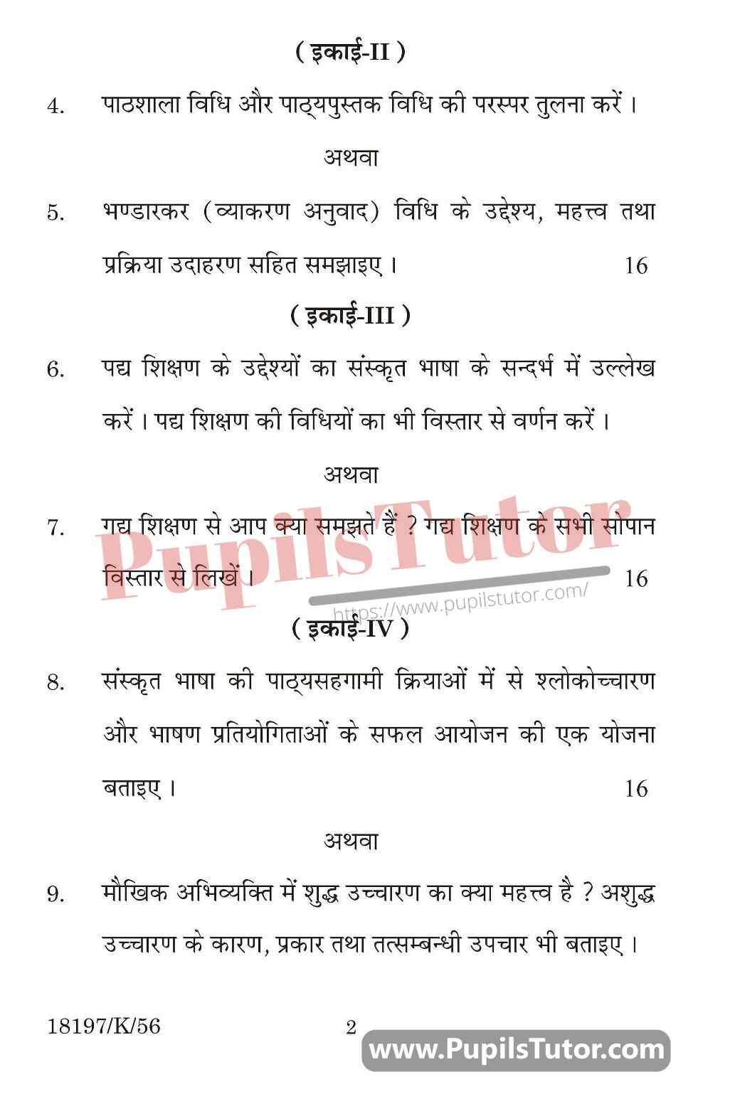 KUK (Kurukshetra University, Haryana) Pedagogy Of Sanskrit Shikshan Question Paper 2020 For B.Ed 1st And 2nd Year And All The 4 Semesters Free Download PDF - Page 2 - www.pupilstutor.com