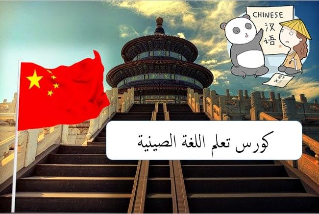 كورس تعلم اللغة الصينية