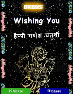 Happy Ganesh Chaturthi 2019 Wishing Script For Whatsapp & Facebook