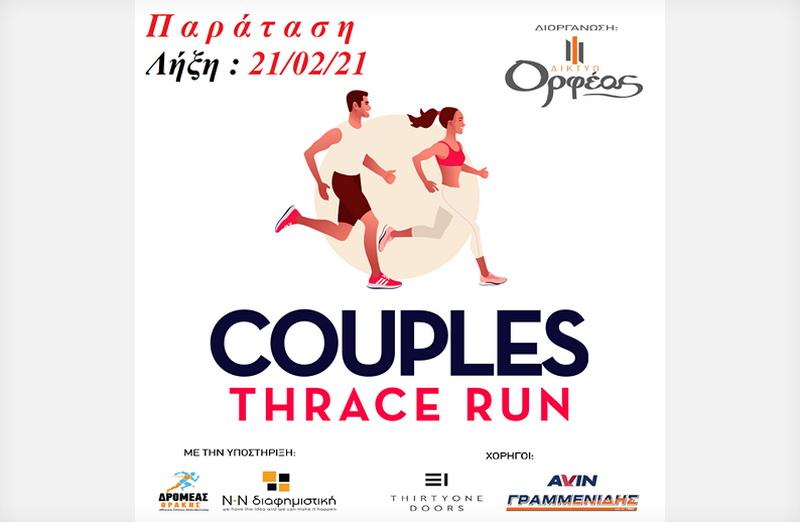 Παράταση μέχρι 21 Φεβρουαρίου για το Couples Thrace Run