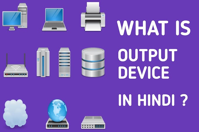 What is Output Device in Hindi