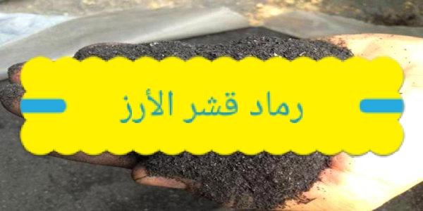 رماد قش الأرز في الخرسانة: الاستخدامات ، إيجابيات وسلبيات وتأثيره على خصائص الخرسانة