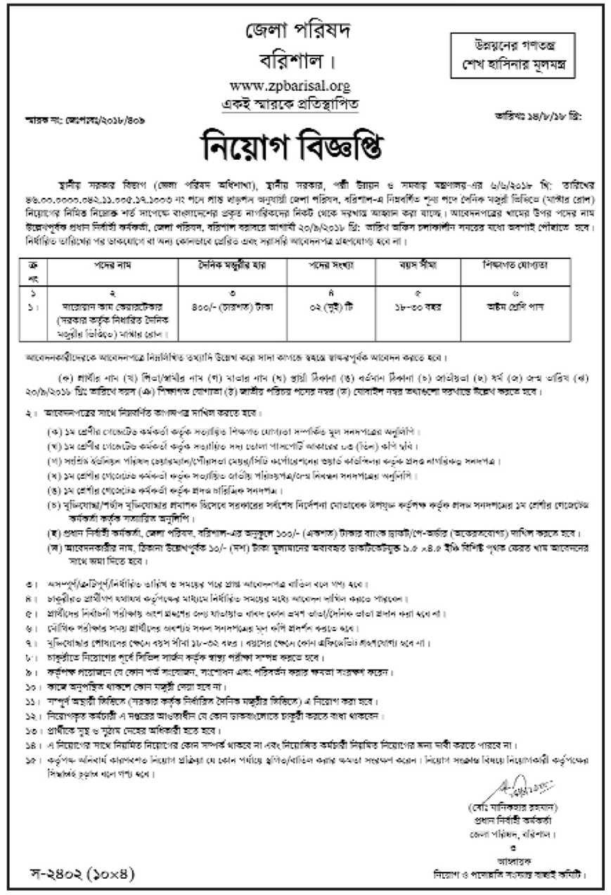 Barisal Zilla Parishad, Barisal job Circular 2018
