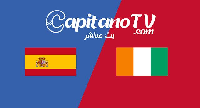 اسبانيا ضد كوت ديفوار مباشر,مشاهدة مباراة اسبانيا اليوم,بث مباشر,بث مباشر اسبانيا و كوت ديفوار