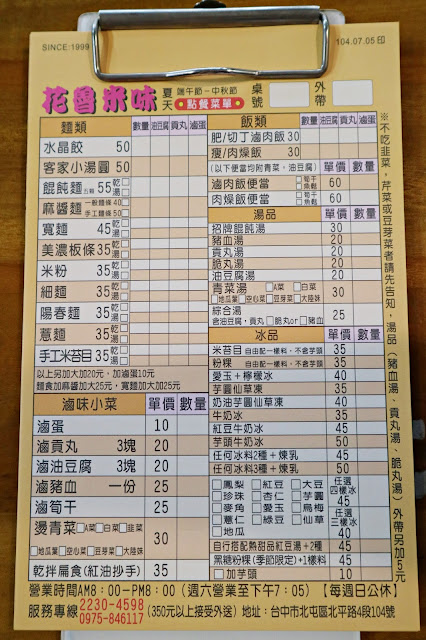 IMG 1521 - 台中北屯│花魯米味。台中好吃米苔目與粉粿推薦。週六還有限定黑糖粉粿好特別