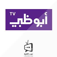 قناة ابو ظبى Abu Dhabi بث مباشر