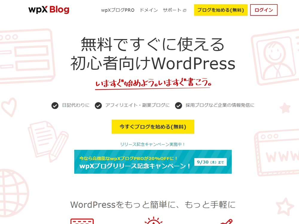 無料ですぐに使える初心者向けWordPress『wpXブログ』