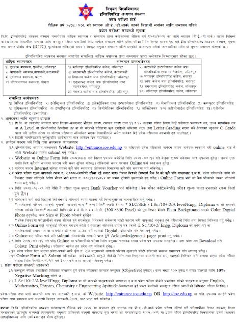 IOE Entrance Exam 2075 (2018)-- Notice
