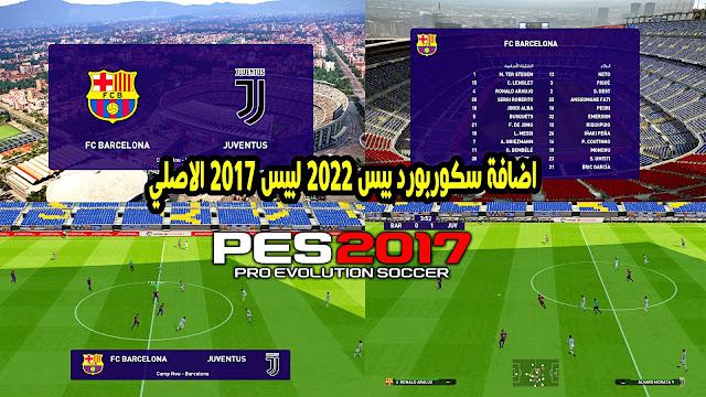 اضافة سكوربورد بيس 2022 لبيس 2017 الاصلي رهيب جدا | SB_eFootball_pes 2022