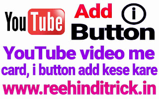 Youtube video me card or i button add kaise kare 1