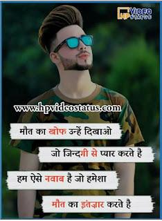 Attitude Status In Hindi For Boys - Attitude Status For Whatsapp