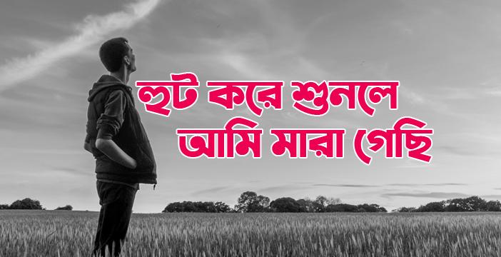 হুট করে শুনলে আমি মারা গেছি | Bangla Sad Story
