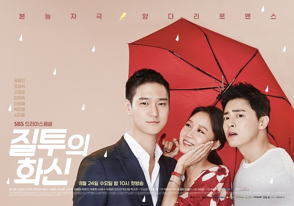 Jealousy Incarnate / Don't Dare To Dream