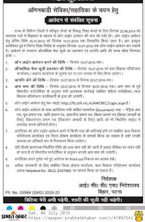 ICDS bihar Anganwadi Sevika, Sahayika Jobs apply online
