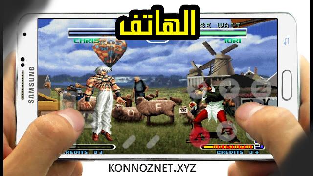 تحميل لعبة king of fighters 2002