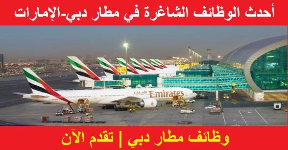 أحدث الوظائف الشاغرة في مطار دبي  دجنبر 2019