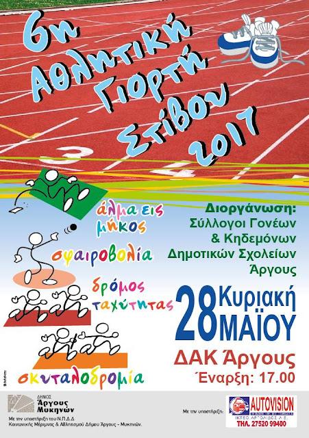 6η Αθλητική Γιορτή Στίβου 2017 στο ΔΑΚ Άργους