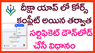 HOW TO DOWNLOAD DIKSHA COURSE COMPLETED CERTIFICATE IN PDF