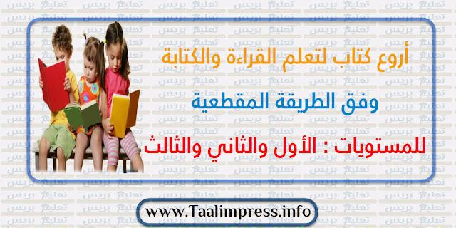 أروع كتاب لتعلم القراءة والكتابة وفق الطريقة المقطعية للمستويات الأول والثاني والثالث ابتدائي
