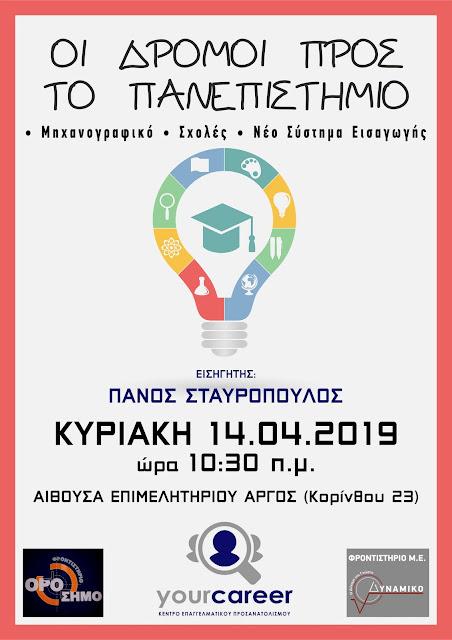 """Ενημερωτική εκδήλωση στο Άργος: """"Οι δρόμοι προς το Πανεπιστήμιο"""""""