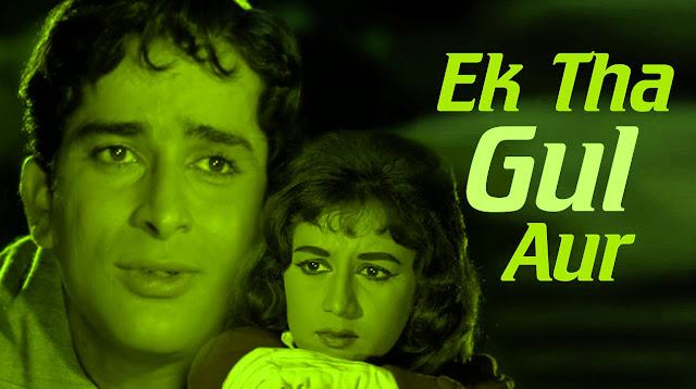 Ek Tha Gul aur Ek Thi Bulbul – Jab Jab Phool Khile