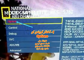 How to set a factory setting for Samsung TV screens