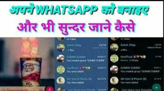 Whatsapp Theme Kaise Change Kare