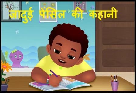 जादुई पेंसिल की कहानी | Hindi Kahaniya