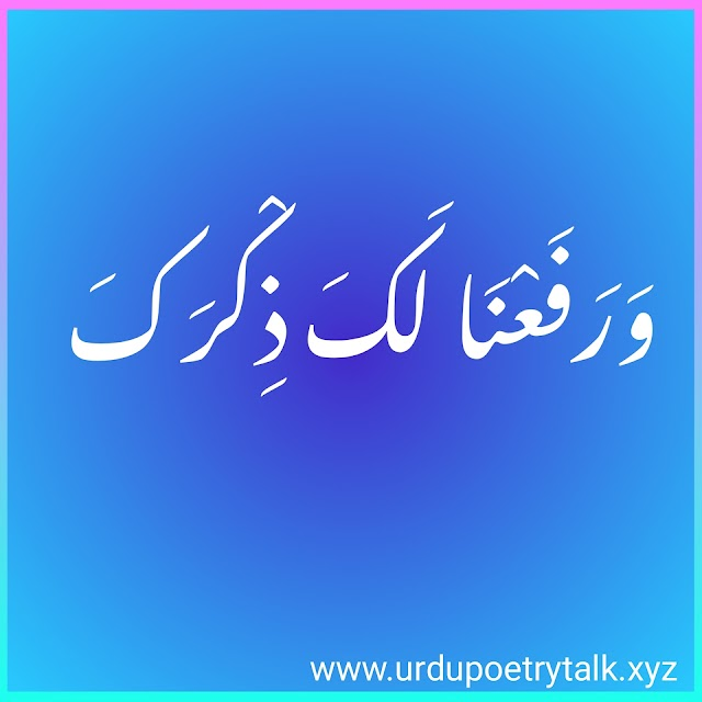 warafana laka zikrak calligraphy