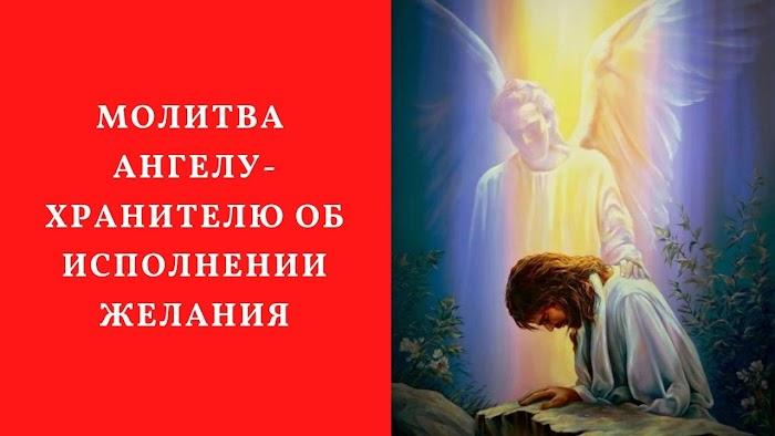 Методика исполнения желаний. Молитва Ангелу-хранителю об исполнении желания