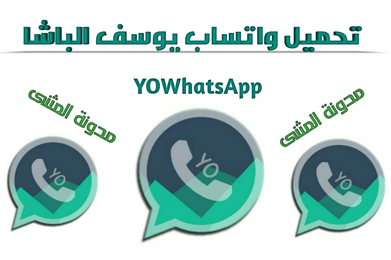 تحميل وتحديث واتساب يو yowhatsapp اخر اصدار