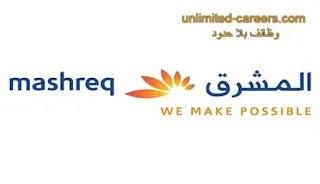 اعلان عن وظائف بنوك مصر 2021 | Mashreq Bank Careers