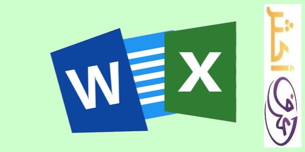 طريقة ربط Excel بـ Word والحفاظ على تحديث المستند
