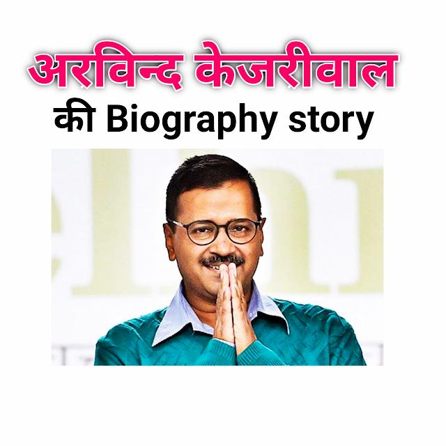 Arvind kejriwal ki biography story kahani in hindi kahani hindi biography
